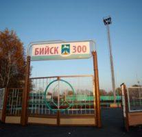 Стадион г. Бийск
