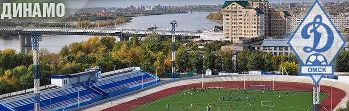 Стадион Динамо г. Омск